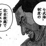 ワンピース795話 カイドウの趣味「自殺」あらすじ・ストーリー紹介