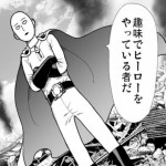ワンパンマン 最新強さランキング TOP25!最強の称号は誰の手に!?