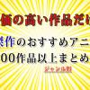 おすすめアニメ|面白い傑作アニメ200選以上!ジャンル別まとめ
