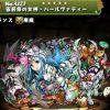 【パズドラ】ハロウィンガチャ「仮装祭の女神・パールヴァティー」の使い道と評価まとめ!