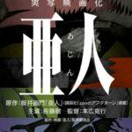 【亜人】実写化(映画・2017年9月30日公開)!キャスト・みどころ紹介!動画あり