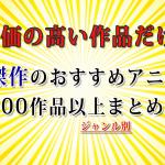 【傑作おすすめアニメ】200選以上!最高に面白いアニメの決定版《2020年》