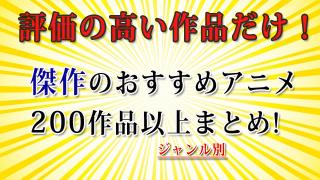 《2018年更新》面白いアニメの決定版!おすすめ傑作アニメ200選以上!