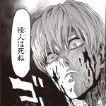 【ワンパンマン/漫画145話の感想】アマイ、強すぎワロタwww(2chまとめ)