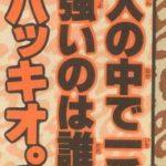 【ジョジョ5部】最強キャラ、アバッキオだった[ジョジョの奇妙な冒険 2chまとめ]