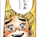 【ジョジョ ネタ】「◯◯じゃあないか」←これ[ジョジョの奇妙な冒険 2chまとめ]