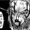 【ワンパンマン】152話 アトミック侍が黒い精子と対決! 村田版ではどうリメイクされるのか[ワンパンマン 2chまとめ]