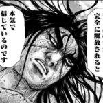 【キングダム/漫画623話感想】龐 煖、摸を示す! [2chまとめ]