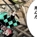 【鬼滅の刃/漫画184話感想】主人公が戦線離脱wwwww [2chまとめ]