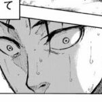 【ブルーロック/漫画65話感想】心折れる馬狼、覚醒なるか!?[2chまとめ]
